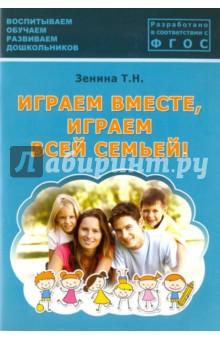 Купить Играем вместе, играем всей семьей! Методическое пособие. ФГОС, Центр педагогического образования, Развивающие и активные игры для детей