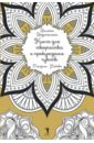 Книга для творч. и привл. чувств. Мандалы. Любовь, Вознесенская Вилата