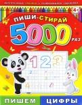 Пиши-стирай 5000 раз