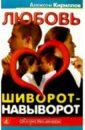 Обложка Любовь шиворот-навыворот