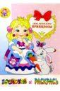 Скачать Маленькие принцессы раскраска Розовый Раскраска с цветным образцом Бесплатно