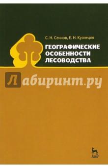 Географические особенности лесоводства. Учебное пособие