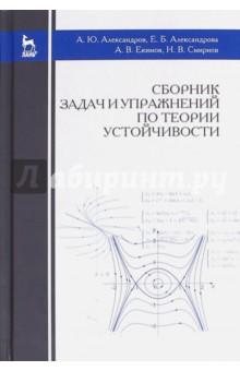 Сборник задач и упражнений по теории устойчивости. Учебное пособие смыкалова е в математика сборник задач 7класс