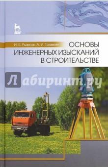 Основы инженерных изысканий в строительстве. Учебное пособие