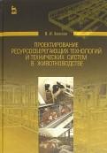 Проектирование ресурсосберегающих технологий и технических систем в животноводстве