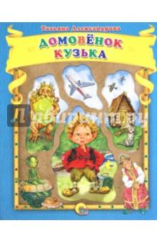 Домовёнок Кузька проф пресс домовёнок кузька т александрова