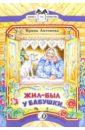 Жил-был у бабушки, Антонова Ирина Алексеевна