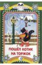Пошел котик на Торжок лебидько в ред пошел котик на торжок русские народные песенки и потешки