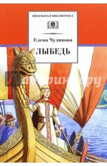 Купить Лыбедь, Детская литература, Исторические повести и рассказы