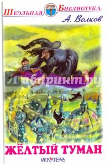 Купить Желтый туман, Искатель, Сказки отечественных писателей