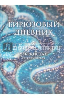 Бирюзовый дневник. Узбекистан. Тетрадь первая жених в узбекистане должен купить невесту