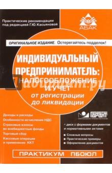 Индивидуальный предприниматель: налогообложение и учет от регистрации до ликвидации (+CD)