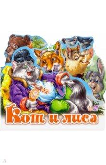 Купить Кот и лиса, Ранок, Сказки и истории для малышей