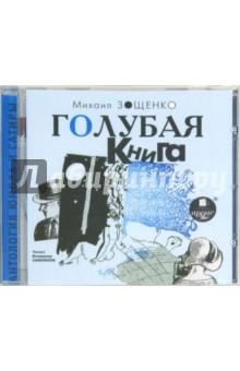 Zakazat.ru: Голубая книга (CDmp3). Зощенко Михаил Михайлович