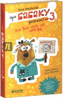 Про Бабаку Косточкину-3 или все ноги из детства