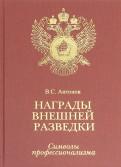 Награды внешней разведки. Символы профессионализма