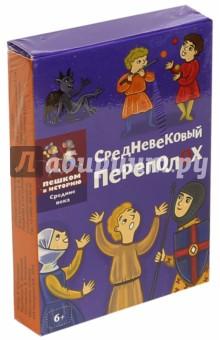 """Карточная игра """"Средневековый переполох"""""""