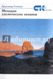 Стоянов Александр » Мелодии  космических океанов. Сборник стихов