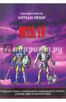 MTA IV. Путешествие капитана Александра. Киты и люди (+CD)
