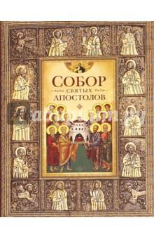 Собор святых апостолов павлово посадский шелк