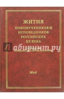 Жития новомучеников и исповедников российских ХХ века. Май