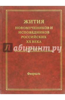 Жития новомучеников и исповедников Российских ХХ века. Февраль