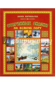 Старинные сказки на всякую пору первов м рассказы о русских ракетах книга 2