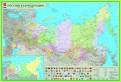 Политико-административная карта Российской Федерации (20205)