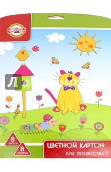 Картон цветной, 8 листов, 8 цветов, А4 (FK-KIN-7408) Koh-I-Noor