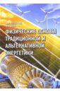 Тетельмин Владимир Владимирович, Язев Валерий Афонасьевич Физические основы традиционной и альтернативной энергетики