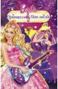Тримбл Айрин Барби. Принцесса и поп-звезда самусенко о ред книга детского творчества для девочек хочу быть принцессой
