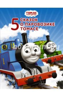 Томас и его друзья. Пять сказок о паровозике Томасе фото