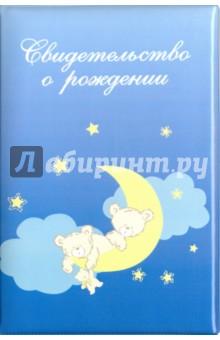 """Обложка для свидетельства о рождении """"Мишки на Луне"""", голубая"""