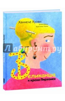Купить Великанша и кроха Пирхонен, Текст, Сказки зарубежных писателей