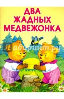 Маленькие сказочки. Два жадных медвежонка. Три поросенка