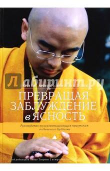 Превращая заблуждение в ясность. Руководство по основополагающим практикам тибетского буддизма йонге мингьюр ринпоче будда мозг и нейрофизиология счастья аудиокнига