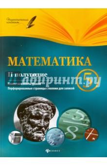 Математика. 5 класс. II полугодие. Планы-конспекты уроков феникс книжки тренажеры для учеников четвертого класса
