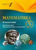 Математика. 5 класс. II полугодие. Планы-конспекты уроков