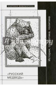 """""""Русский медведь"""": История, семиотика, политика"""
