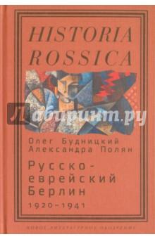 Русско-еврейский Берлин (1920-1941) сефер пискей галохос с комментариями иад довид законоположение о бракосочетании у евреев