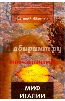 Миф Италии в русском искусстве первой половины XIX века