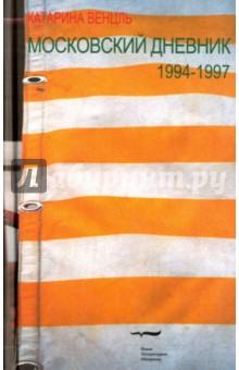 Московский дневник 1994-1997