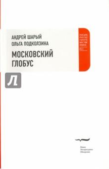 Московский глобус
