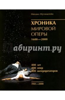 Хроника мировой оперы 1600-2000. 1901-2000