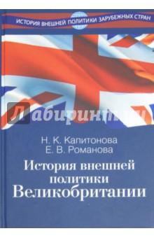 История внешней политики Великобритании. Учебник вигантол в аптеках красноярска