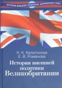 История внешней политики Великобритании. Учебник