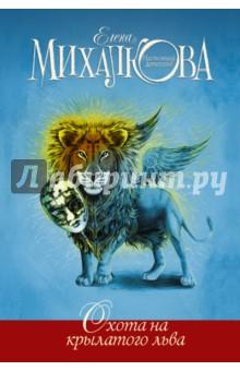 Охота на крылатого льва дмитрий федотов охота на льва русская сова против британского льва