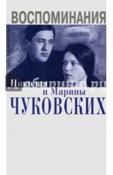 Воспоминания Николая и Марины Чуковских к и чуковский бармалей