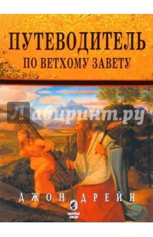 Путеводитель по Ветхому Завету валентин дикуль упражнения для позвоночника для тех кто в пути