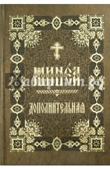 Минея дополнительная на церковно-славянском языке евангелие на церковно славянском языке cdmp3